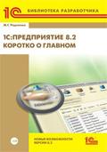скачать электронную книгу 1с 8