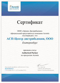 Authorized Partner по продуктам Acronis
