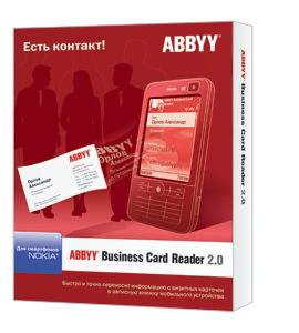 abbyy_business_card_reader.jpg